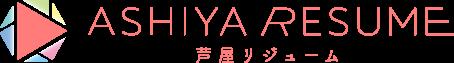 ASHIYA RESUME 女性が輝くまち芦屋プロジェクト