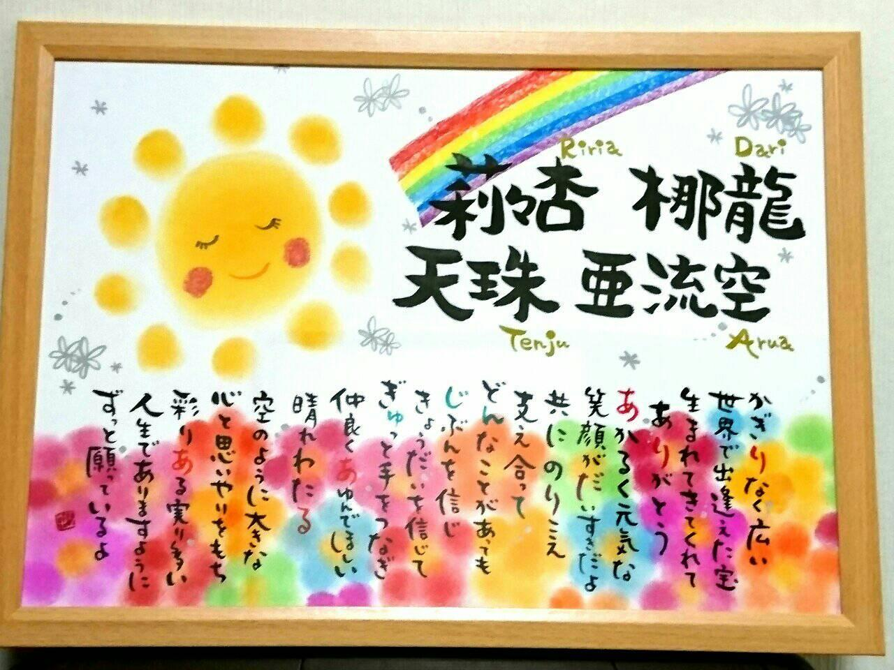 田上さんが制作したお名前ポエムとイラストのコラボ作品